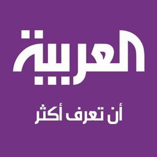 العربية Al Arabiya