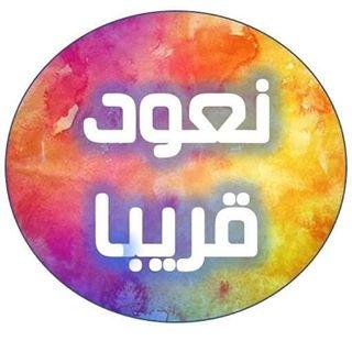 Freestyle Lebanon