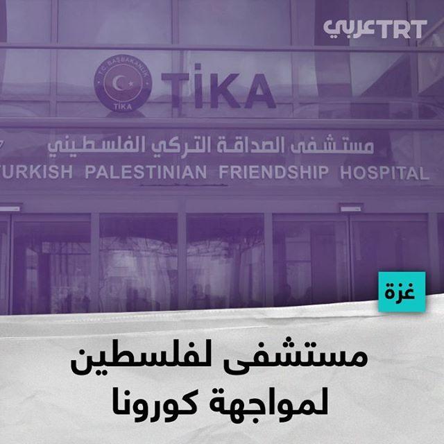 """. تركيا تسلّم """"مستشفى الصداقة التركي الفلسطيني"""" للجامعة الإسلامية في #غزة للاستفادة منه في مواجهة #كورونا، ويعد المستشفى من أحد أكبر المستشفيات في #فلسطين ويحوي 180 سريراً في 6 طوابق.  #تركيا"""