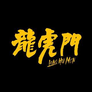 嘻哈龍虎門 LHM. Official Instagram