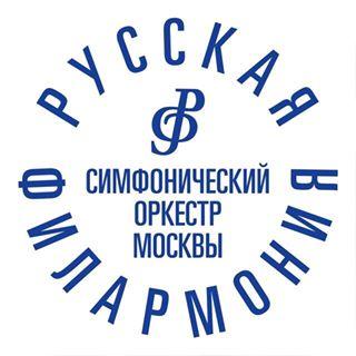 ОРКЕСТР «Русская филармония»