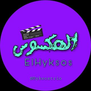 Hyksostrio
