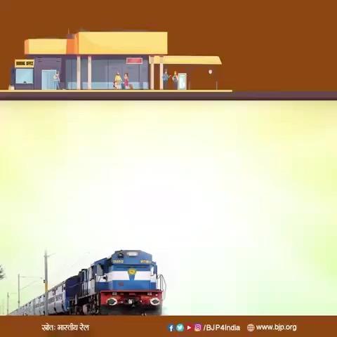 रेलवे को नई रफ्तार दे रही मोदी सरकार। . . सुरक्षित सफर की ओर अग्रसर भारतीय रेल। . . भारतीय रेलवे के 166 साल के लंबे इतिहास में ऐसा पहली बार हुआ कि पिछले 11 महीने में नहीं गई एक भी रेल यात्री की जान।