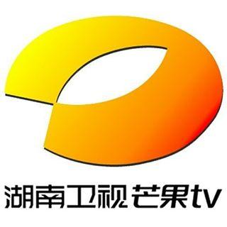 湖南卫视 芒果TV
