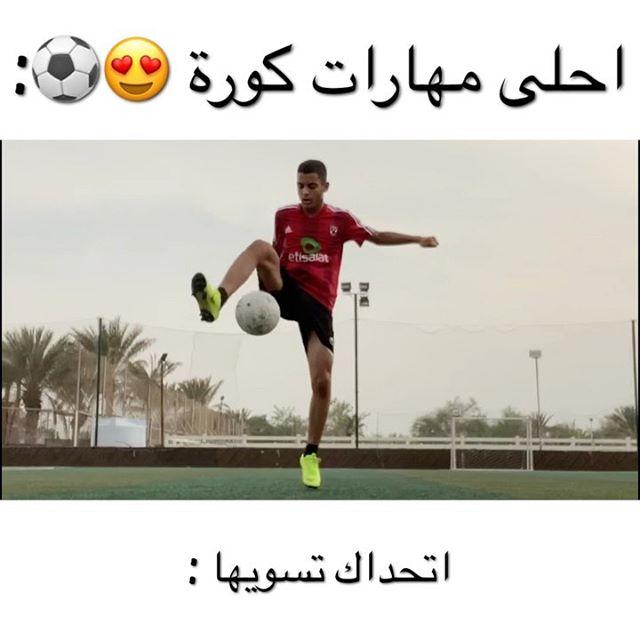 .منشن شخص تتحداه يسويها🔥⚽️ . .@17k1 .الي يسويها يرسلي على الخاص عشان انشر له💪🏻🔥😍