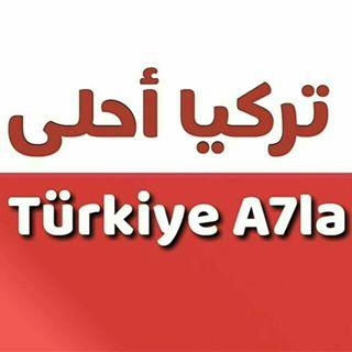 تركيا أحلى - يوسف التويتي