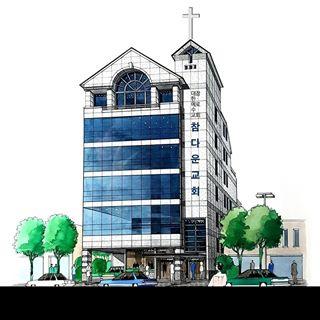 참다운교회-대한예수교장로회, 신림교회