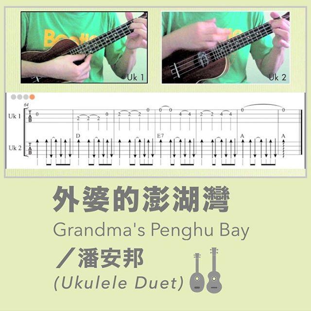 Full video at my YouTube channel: Rainy Day Studio. 外婆的澎湖灣 (Grandma's Penghu Bay); 詞/曲:葉佳修; 唱:潘安邦; Ukulele duet arrangement: Ken Phang. #ukulele #ukuleletab #fingerstyleukulele #fingerstyleukuleletab #ukulelesolo #rainydaystudio #ukuleletutorial #乌克丽丽 #烏克麗麗 #ウクレレ #ukuleleduet #乌克丽丽二重奏 #烏克麗麗二重奏 #外婆的澎湖灣烏克麗麗 #外婆的澎湖灣 #外婆的澎湖湾乌克丽丽 #外婆的澎湖湾 #grandmaspenghubayukuleletab #grandmaspenghubayukulele #grandmaspenghubay #潘安邦 #潘安邦烏克麗麗 #潘安邦乌克丽丽 #潘安邦
