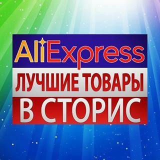 AliExpress товары в Stories↖️