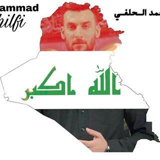 MOHAMMED AL-HILFI- محمد الحلفي