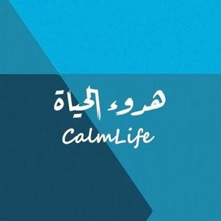 هدوء الحياة | CalmLife