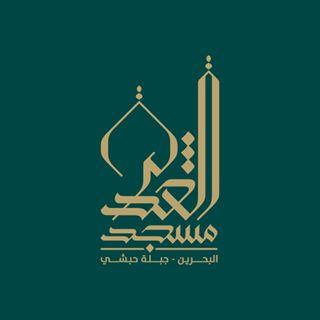 مسجد الغدير