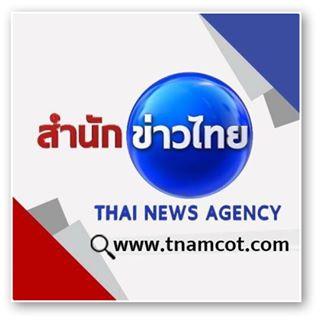 สำนักข่าวไทย อสมท tnamcot.com