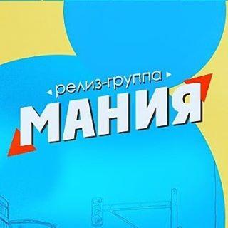 """Релиз-группа """"Мания"""""""