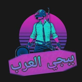 PUBG ARAB | ببجي العرب