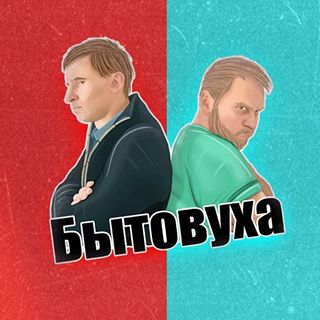 BYTOVUHA.SHOW / БЫТОВУХА ШОУ