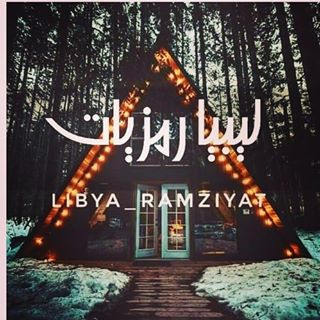 ليبيا رمزيات💙
