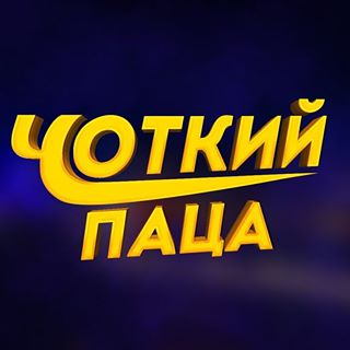 Чоткий Паца official page