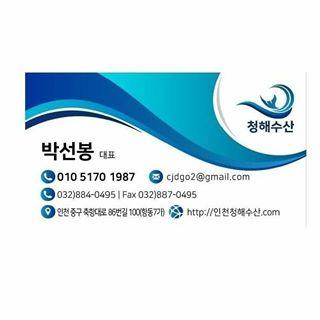 🚢인천 연안부두 수산시장 🦀해산물 전문 (주)청해수산