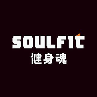 健身魂 Soulfit