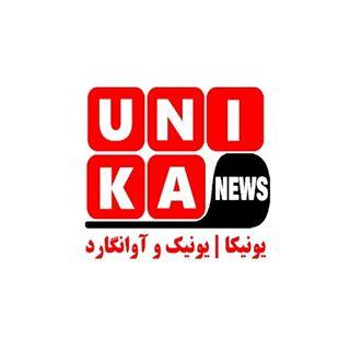 یونیکا - پایگاه خبری تحلیلی