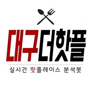 대구맛집 대구카페 핫플레이스정보 대구더핫플