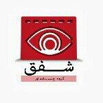 shafagh Media ○●○  شفق مدیا