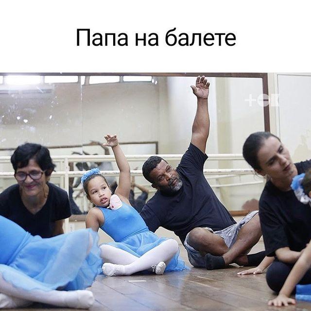 Этот папа ходит в балетную студию вместе с женой и дочками, и его ничуть не волнуют насмешки окружающих. Предрассудки – ничто, ведь танец стал частью терапии для девочек, а для него это самое важное