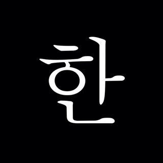 🐲 차귀신 🇰🇷