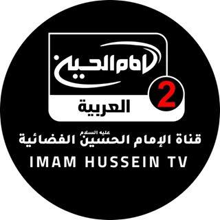 قناة الإمام الحسين عليه السلام