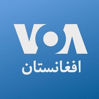 VOA Afghanistan افغانستان