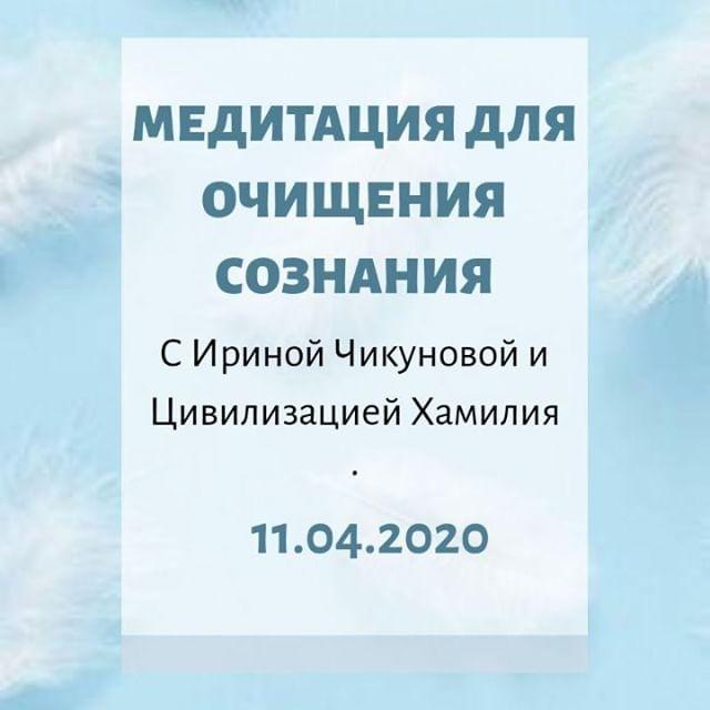 Медитация для очищения сознания 11.04.2020г