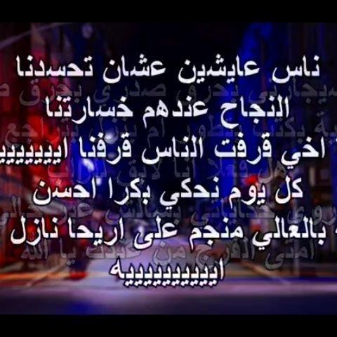 برتاحش غير لما اسوي مصاري من جبيني بعرق مش صايع شب ضايع.  #راب #راب_فلسطيني #فلسطين #اغاني #بيت_ساحور #mohammedhabis #محمد_حابس #موسيقى #راب_الاردن #راب_تونسي #راب_تونس #تونس #rap #arabic #music