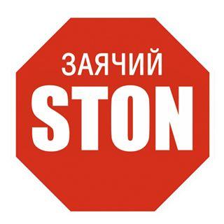 Заячий Стон