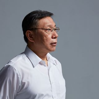 柯文哲 Ko Wen-Je