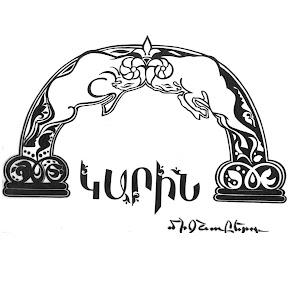 KARIN Folk Dance and Song Group