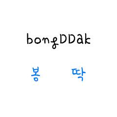 bongDDak 봉딱