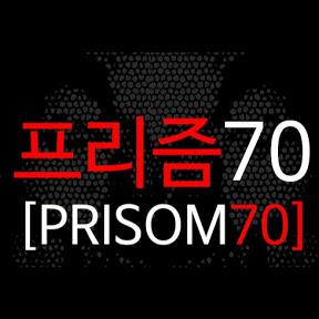 프리즘70 [PRISOM70]