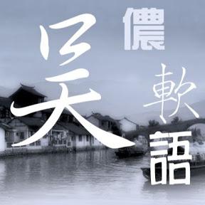 吳儂軟語 Wu Chinese