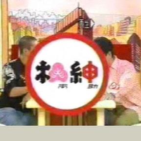松本紳助 [ TV ]