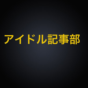 アイドル記事部