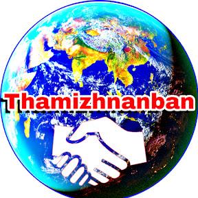 Thamizhnanban