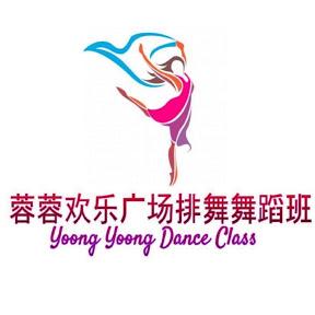 Yoong Yoong Dance Class