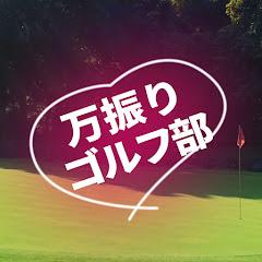 万振りゴルフ部