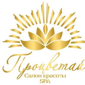 Салон Красоты & Spa Процветай Анна Шматкова