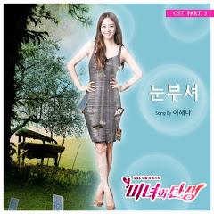 이해나 (Lee Hae Na) - Topic