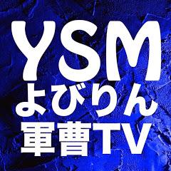 よびりん軍曹TV
