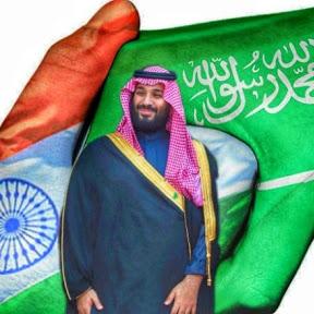 सऊदी अरब की खबरे Saudi News for Indians