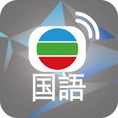 TVB Drama 国语剧场