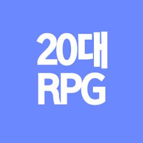 20대 RPG